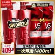 ¥54.95 24日10点前30秒: VS 沙宣 洗护套装(水润去屑洗发露500ml*2+补充装200ml*2)