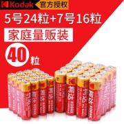 Kodak 柯达 碳性干电池 7号16粒+5号24节