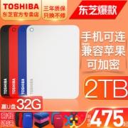 TOSHIBA 东芝 V8分享系列 USB3.0移动硬盘 2TB 469元包邮¥469