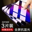 vivo手机全系列钢化膜3片装 券后¥6.8¥7