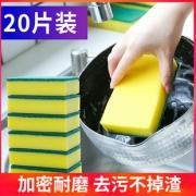 高尊 厨房百洁布 20个装 7.8元包邮¥5