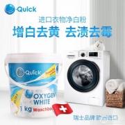 瑞士进口,欧快 O-Quick 进口衣物活氧净白粉新低29元包邮 (需领券)