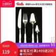 Fissler 菲仕乐 不锈钢刀叉套组 99元包邮¥99