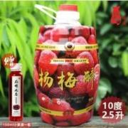 杨梅醉 靖州杨梅酒果酒女士低度甜酒2.5L 赠150ml小果酒一瓶24.9元包邮(需领券)