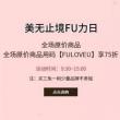 FEELUNIQUE中文官网 美无止境FU力日正价商品7.5折限时闪促