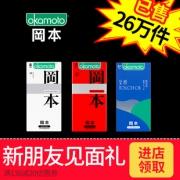 冈本超薄超滑避孕套3盒共19片 券后¥29.8