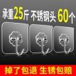 ¥3.9 Mabalo/麦宝隆 透明挂钩 5个¥4