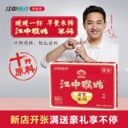 江中 猴姑早餐米稀 30g*15袋 含有人参 养胃暖胃¥48