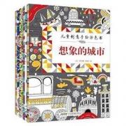 《儿童创意手绘涂色书》(套装共4册) 54.4元,可150-50