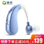 8g 不妨碍戴眼镜:沐光 充电式无线助听器VHP-202S 券后69元包邮送礼包(长期169元)
