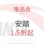 24日10点: 唯品会 安踏ANTA 最后疯抢专场1.5折起
