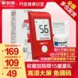 可孚 血糖测试仪152件套装 券后¥29¥29