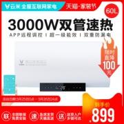 VIOMI 云米 VEW602-W 3000W 60升 电热水器¥879