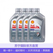 Shell 壳牌  Helix HX8 灰喜力 SN 5W-40 全合成润滑油 1L *4件