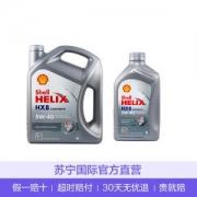 Shell 壳牌 Helix HX8 灰喜力 SN 5W-40 全合成机油 4L+1L