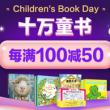 当当 10万童书 促销活动每满100-50元、叠加100-20元券