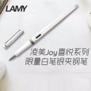 LAMY 凌美 JOY喜悦系列 艺术钢笔 1.5mm 白色限量款 *3件 159.12元含税包邮