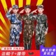 rolian mille 儿童迷彩服套装 100-140cm 送帽子+腰 9元包邮¥9