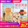 美国无糖精纯早餐燕麦片500g 券后¥26¥26
