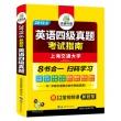 华研8合一英语四级真题考试指南¥10