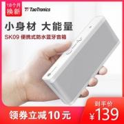 Taotronics SK09 无线蓝牙音箱 119元包邮(需用券)