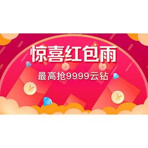 促销活动# 苏宁易购   惊喜红包雨