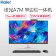 Haier 海尔 极光A7M 21.5英寸一体机电脑(Intel 3867U、4GB、256GB、WIN10) 2299元包邮2299元包邮