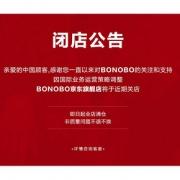 促销活动#  京东 BONOBO旗舰店全店清仓,非质量问题不退不换