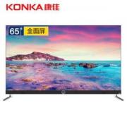 KONKA  康佳 LED65X8S 65英寸 液晶电视