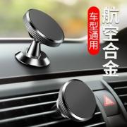 车载手机支架磁吸导航支驾吸盘式磁力磁铁用品放小车上汽车用支撑  券后9.8元¥10