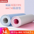XINJIFU tpe瑜伽垫 6mm 送魔术捆绳 19元包邮(需用券)¥20