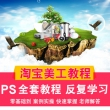 photoshop 零基础自学入 视频课 赠送PS软件安装 5元包邮¥5
