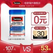 Swisse 儿童鱼油咀嚼胶囊 90粒*2瓶 ¥98.98含税包邮