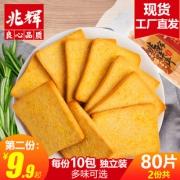 兆辉烤香馍片308g多味烤馍饼干 券后¥11.8