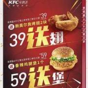 KFC 肯德基 39元送翅 59元送堡