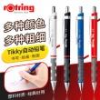 rOtring 红环 Tikky 自动铅笔  券后14元¥14