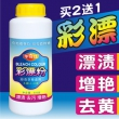 ¥15.5 华奇仕 家用 漂白剂彩漂粉 500g¥16