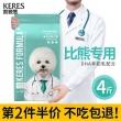 凯锐思比熊犬专用粮奶糕4斤 券后¥29¥29