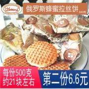 俄罗斯进口夹心蜂蜜饼干拉丝饼干 券后¥26.9¥27