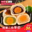 舌尖上的中国推荐 手工雪媚娘蛋黄酥 券后¥24.9¥25