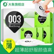 大象 Nothing系列 第三代003 超薄水润避孕套 18只 32.9元包邮 保密发货