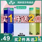冈本 避孕套超薄润滑003安全套 券后¥39