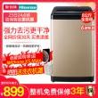 Hisense 海信 HB80DA332G 8KG 波轮洗衣机 849元包邮¥849