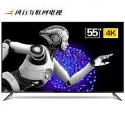 风行电视 D55Y 55英寸4K液晶电视