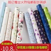 ¥9.8 花束包装纸