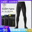 N-platz SmooFit Tights 男士裤袜 50D/80D 88元¥88