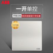 ABB开关插座面板家用86型墙壁电源一开单控开关轩致雅白AF127*5只  券后58.5元包邮