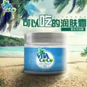 Vita coco 润肤霜50ml*4瓶