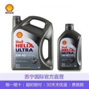 Shell 壳牌 Helix Ultra 超凡灰喜力 SN 5W-40 全合成机油 4L+1L