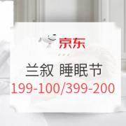 京东 兰叙自营旗舰店 睡眠节专场